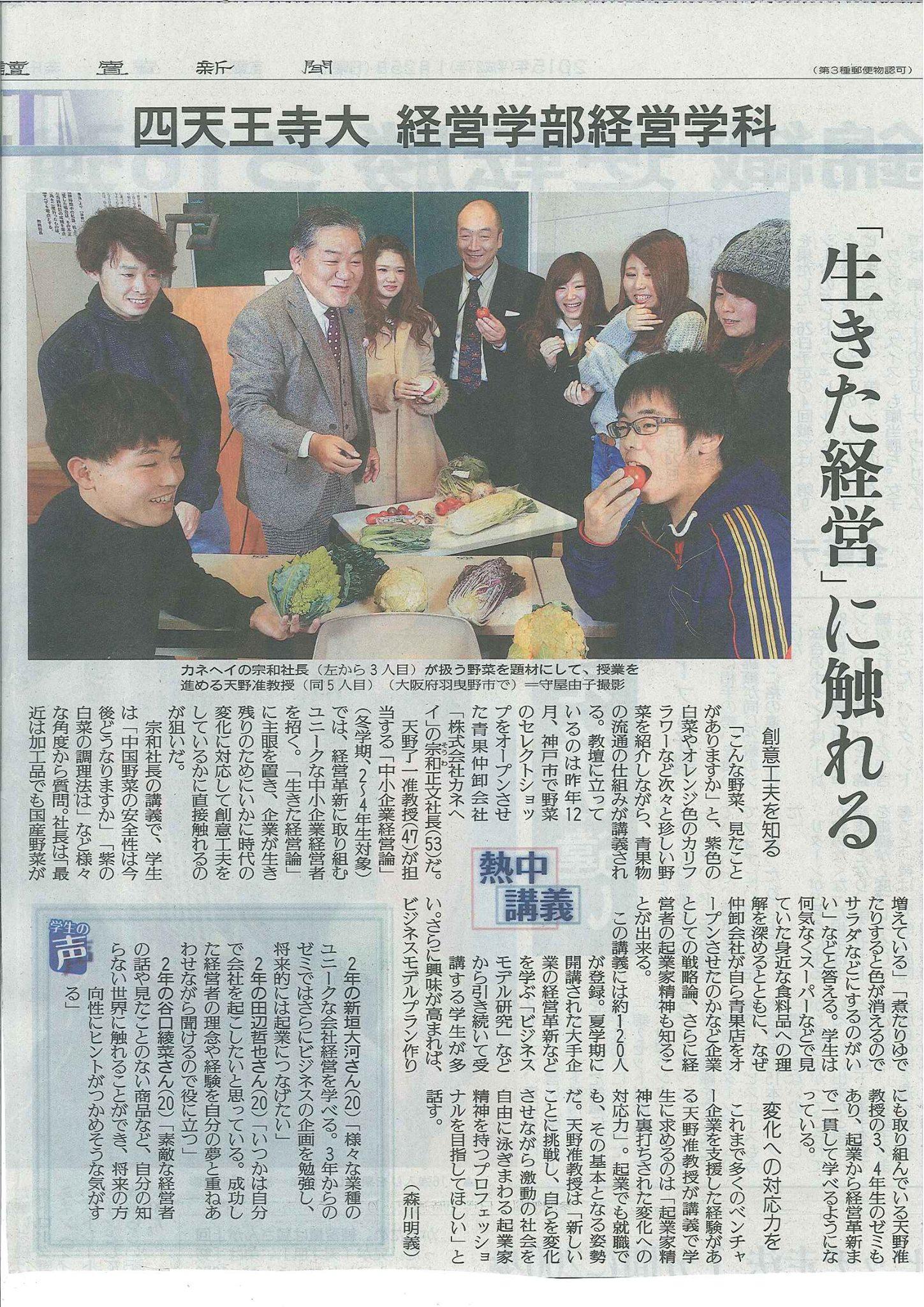 読売新聞西日本版に弊社の取り組みをご紹介頂きました