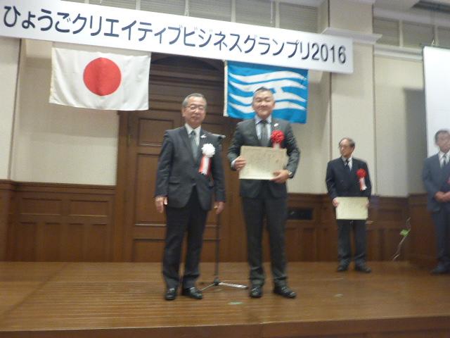 ひょうごクリエイティブビジネスグランプリで兵庫県産業労働部長賞を受賞しました